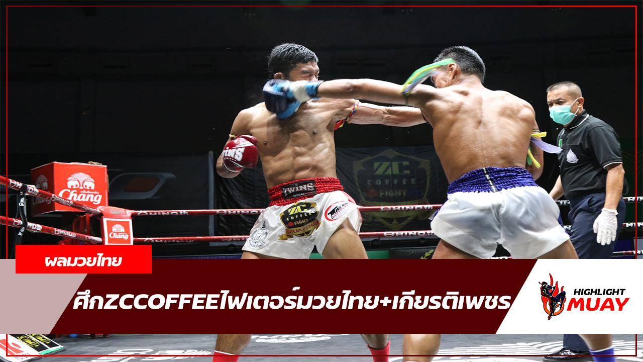 ผลมวย ศึกZCCOFFEEไฟเตอร์มวยไทย+เกียรติเพชร  30 มีนาคม 2564