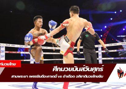 สามพระยา เพชรยินดีอะคาเดมี่ VS ดำเดือด อภิชาติมวยไทยยิม