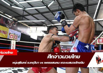 หนุ่มสุรินทร์ ช.เกตุวีนา VS เพชรแสนคม เดอะเบสมวยไทยยิม
