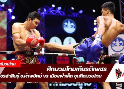 เพชรลำสินธุ์ ช.ห้าพยัคฆ์ vs เมืองฟ้าเล็ก ขุนศึกมวยไทย