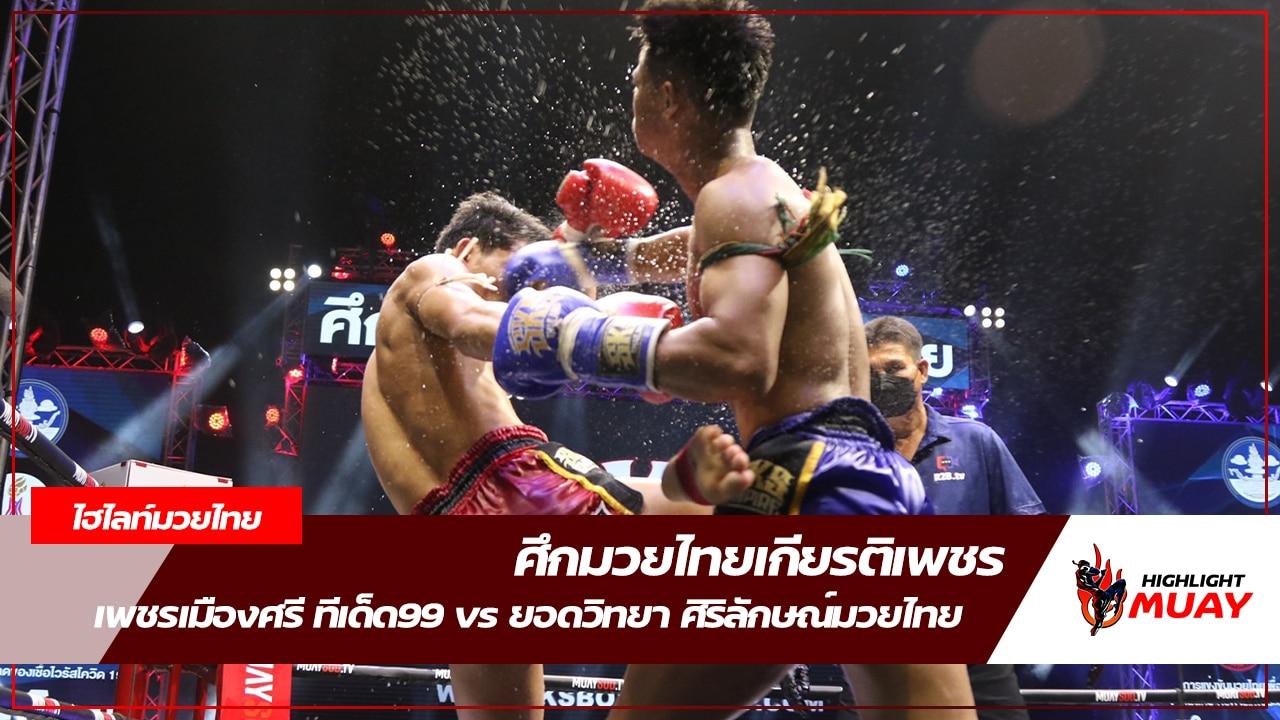 เพชรเมืองศรี ทีเด็ด99  VS  ยอดวิทยา ศิริลักษณ์มวยไทย ศึกมวยไทยเกียรติเพชร