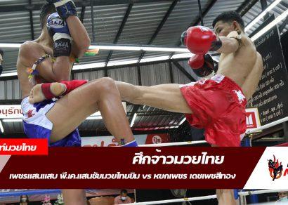 เพชรแสนแสบ พี.เค.แสนชัยมวยไทยยิม VS หยกเพชร เดชเพชสีทอง