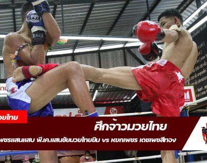เพชรแสนแสบ พี.เค.แสนชัยมวยไทยยิม  VS  หยกเพชร เดชเพชสีทอง|ศึกจ้าวมวยไทย