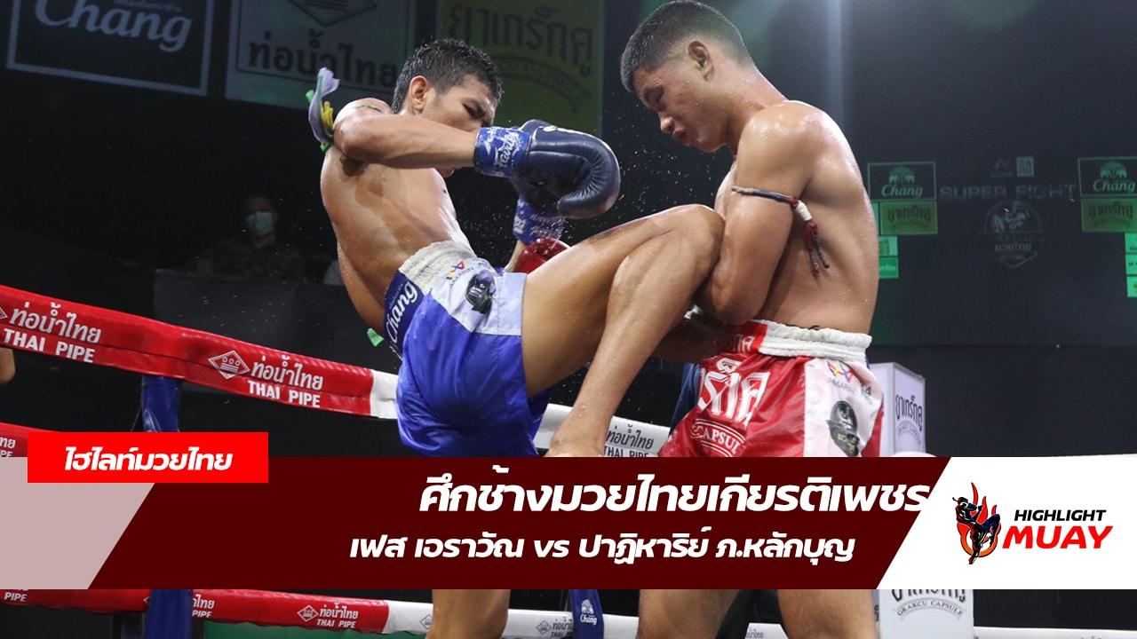 เฟส เอราวัณ  VS  ปาฏิหาริย์ ภ.หลักบุญ ศึกช้างมวยไทยเกียรติเพชร
