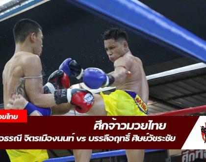 เหนือธรณี จิตรเมืองนนท์  VS  บรรลือฤทธิ์ ศิษย์วัชระชัย|ศึกจ้าวมวยไทย