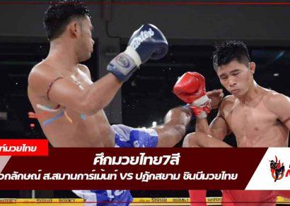 เอกลักษณ์ ส.สมานการ์เม้นท์ VS ปฎักสยาม ซินบีมวยไทย