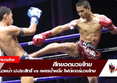 แนวหน้า ป.ประสิทธิ์ VS เพชรน้ำหนึ่ง ไฟต์เตอร์มวยไทย