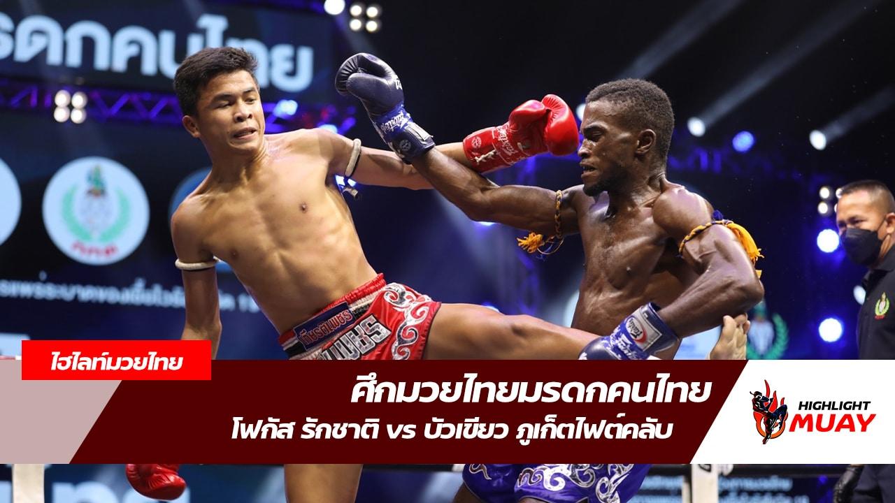 โฟกัส รักชาติ  VS  บัวเขียว ภูเก็ตไฟต์คลับ ศึกมวยไทยมรดกคนไทย