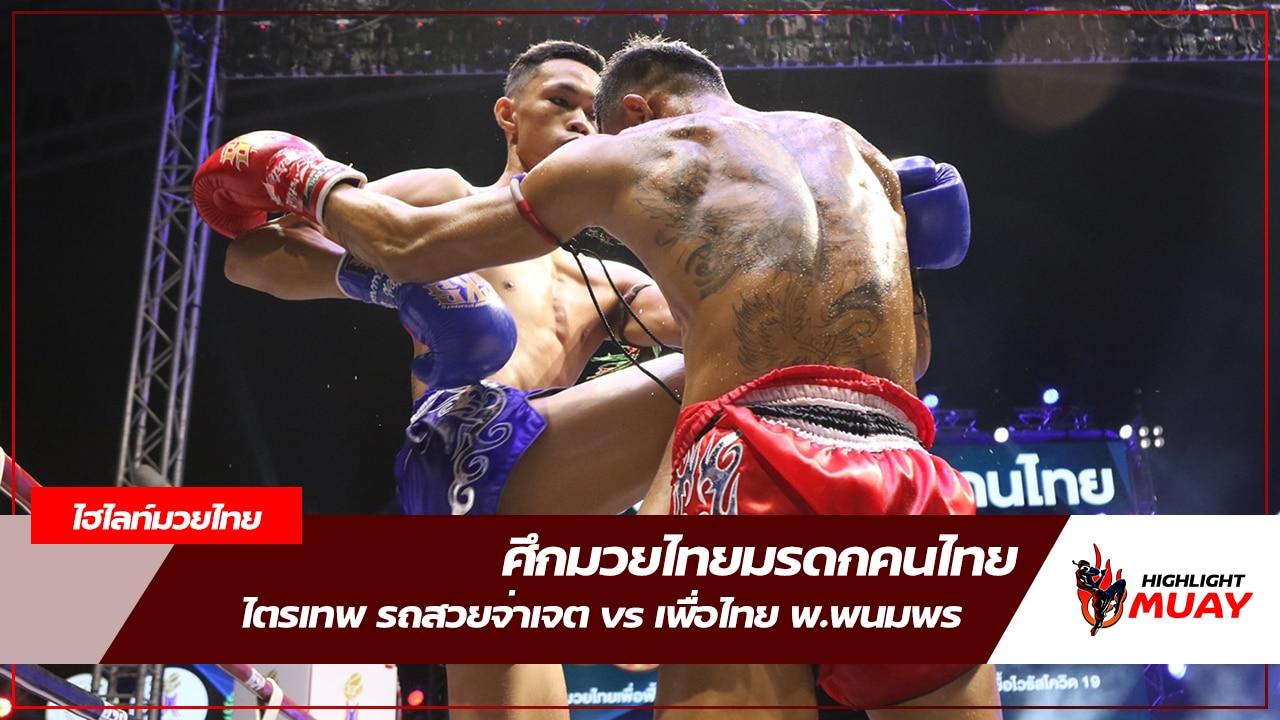 ไตรเทพ รถสวยจ่าเจต  VS  เพื่อไทย พ.พนมพร ศึกมวยไทยมรดกคนไทย