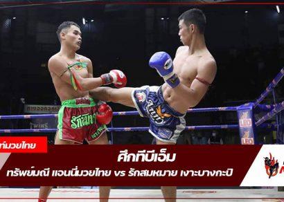 รักสมหมาย เงาะบางกะปิ vs ทรัพย์มณี แอนนี่มวยไทย |ศึกทีบีเอ็ม